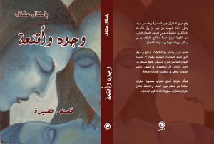 توقيع كتاب: وجوه وأقنعة by pascal assaf