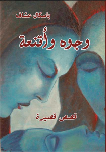 وجوه وأقنعة by Pascal Assaf